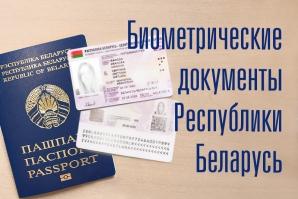Биометрические документы РБ